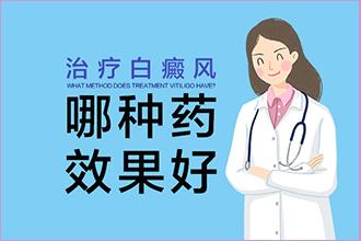 白癜风的病发患者应该怎么治疗好