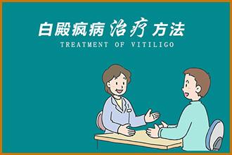 患上白癜风之后,家里人如何做才能帮助到患者尽快祛白呢