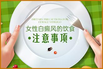 白癜风要规划好日常的饮食