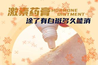 白癜风患者能否长期使用遮盖液来遮挡白斑