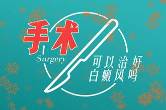 对于白癜风植皮手术你了解多少,以及如何选择适合自己病情的方法。接下来给大家科普一下