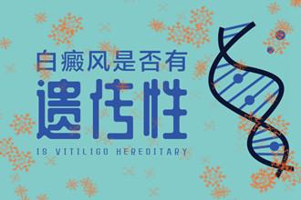 针对白癜风的遗传与非遗传在治疗上面是否存在着本质上的区别