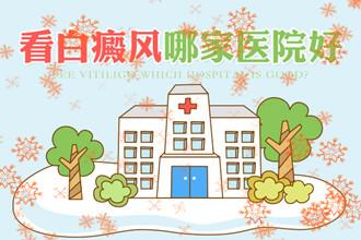 选对医院,让祛白更轻松